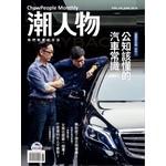 潮人物 6月號/2016 第68期