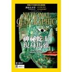 國家地理雜誌中文版 9月號/2016 第178期