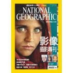 國家地理雜誌中文版 10月號/2013 第143期