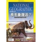 國家地理雜誌中文版 12月號/2013 第145期