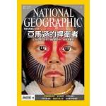 國家地理雜誌中文版 1月號/2014 第146期