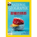 國家地理雜誌中文版 2月號/2014 第147期