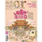 Or旅讀中國 7月號/2016 第53期