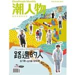 潮人物 7月號/2016 第69期