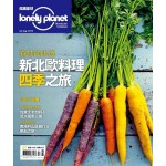孤獨星球Lonely Planet 7月號/2016 第57期