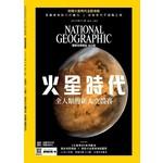 國家地理雜誌中文版 11月號/2016 第180期