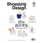 Shopping Design 10月號/2016 第95期