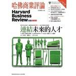 哈佛商業評論全球中文版 10月號/2016 第122期