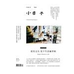 小日子享生活誌12月號/2016 第56期