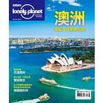 孤獨星球Lonely Planet 9月號/2016 第58期