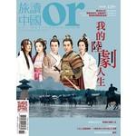 Or旅讀中國 11月號/2016 第57期