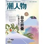 潮人物 11月號/2016 第73期
