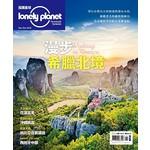 孤獨星球Lonely Planet 11月號/2016 第59期