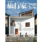 Traveler 旅行家2017年2月(第254期)
