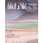 Traveler 旅行家2017年1月(第253期)