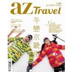 az旅遊生活 01月號/2017第165期