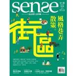 Sense好感 11月號/2016第55期
