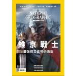 國家地理雜誌中文版 03月號/2017 第184期