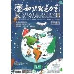 知识就是力量 2017年2月(第2期)