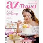 az旅遊生活 02月號/2017第166期