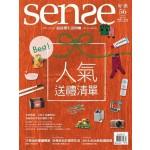 Sense好感 12月號/2016第56期