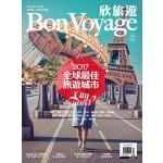欣旅遊 BonVoyage 12.01月號/2016 第52期