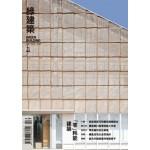 綠建築雜誌 04月號/2017 第46期
