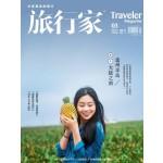 Traveler 旅行家2017年3月(第255期)