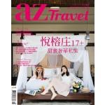 az旅遊生活 03月號/2017第167期