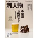 潮人物 3月號/2017 第77期