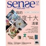Sense好感 1月號/2017第57期