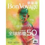 欣旅遊 BonVoyage 02.03月號/2017 第53期