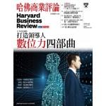 哈佛商業評論全球中文版 04月號/2017 第128期