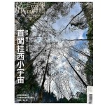 Or旅讀中國 4月號/2017 第62期