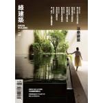 綠建築雜誌 08月號/2017 第48期