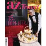 az旅遊生活 07月號/2017第171期