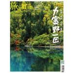 Or旅讀中國 6月號/2017 第64期