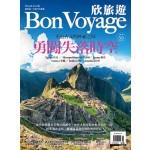 欣旅遊 BonVoyage 06.07月號/2017 第55期