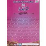 CARTA: SURAH WAQIAH