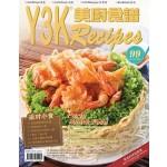Y3K 美厨食谱 2017年11月刊(第99期)
