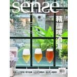 Sense好感 7月號/2017第62期