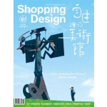 Shopping Design 10月號/2017 第107期