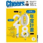 Cheers快樂工作人 12月號/2017 第207期