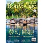 欣旅遊 BonVoyage 08.09月號/2017 第56期