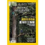 國家地理雜誌中文版 12月號/2017 第193期
