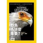 國家地理雜誌中文版 01月號/2018 第194期