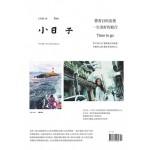 小日子享生活誌02月號/2018 第70期