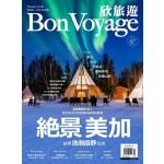 欣旅遊 BonVoyage 10.11月號/2017 第57期