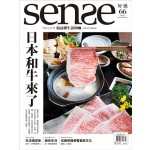 Sense好感 11月號/2017第66期