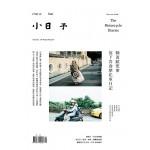小日子享生活誌05月號/2018 第73期